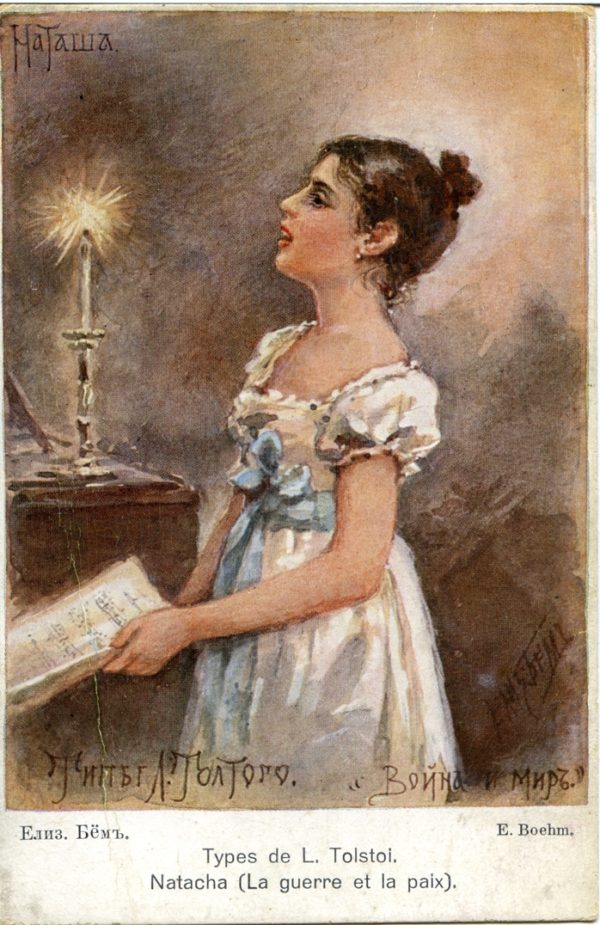 Postcard by Elizaveta Bem of the character Natasha Rostova from the novel War and Peace